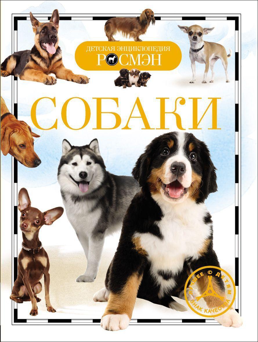59430 Собаки (ДЭР)
