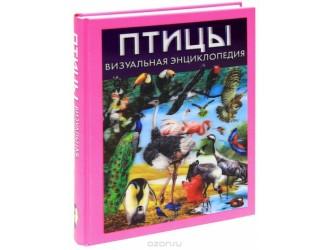 96120 Птицы. Визуальная энциклопедия