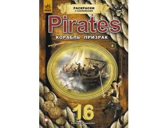 Кн. раскраска с  16 наклейками Pirates 6+: Корабль-призрак