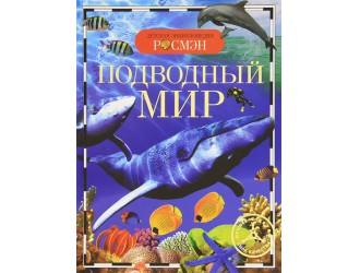 Подводный мир (ДЭР)