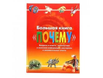 75 Большая книга Почему