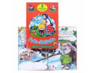 96128 Три любимых сказки Гуси-лебеди