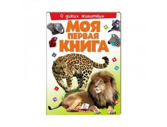 96228 Моя первая книга о диких животных
