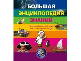 18369 Большая энциклопедия знаний 10+