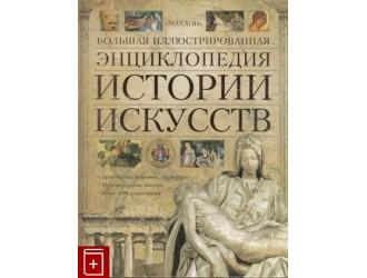 Большая иллюстрированная энциклопедия истории искусств