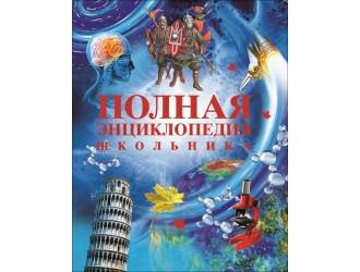 55026  Полная зциклопедия школльника
