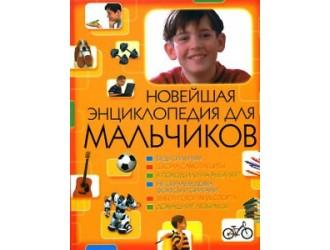 Новейшая энциклопедия для мальчика