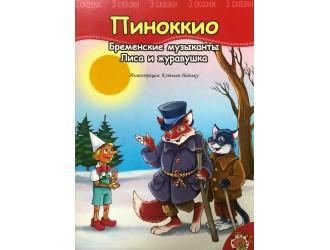 PINOCHIO 3 POVESTI RUSA