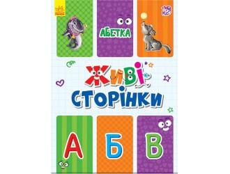 А780002Р Живые старички:Азбука