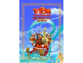 Книга «Три богатыря и Принцесса Египта» твердый переплет