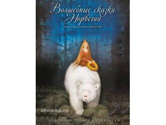 Книга «Золотая коллекция для детей. Волшебные сказ