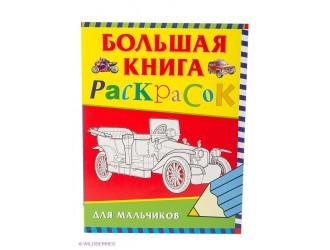94499 болшая книга раскрасок для мальчиков
