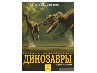 N901472P Динозавры. Большая энциклопедия