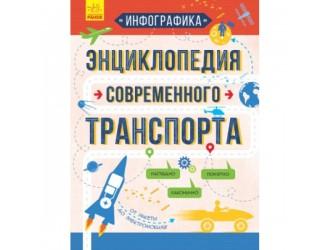 Л802001Р Эенциклопедия