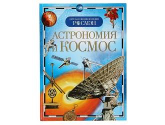 17921 Астрономия и космос (ДЭР)