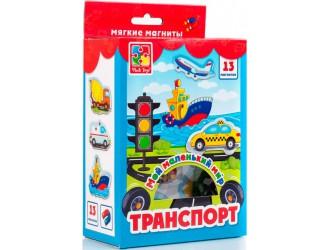 """VT3106-04 Set magneti """"Lumea mea. Transport"""" (l.rusa)"""