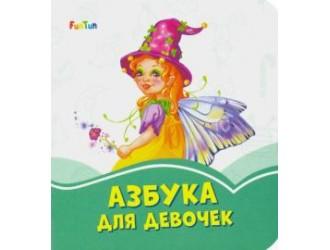 F1243001Р Лазурные книжки: Азбука для девочек (15)