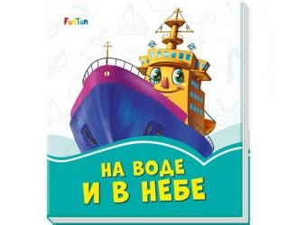 F1243006Р Лазурные книжки: На воде и в небе (15)
