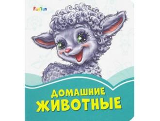 F1243007Р Лазурные книжки: Домашние животные (15)