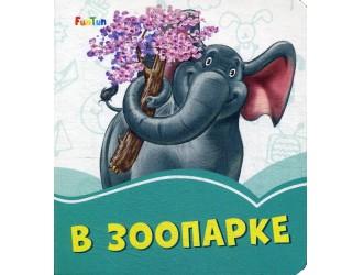 F1243010Р Лазурные книжки: В зоопарке (15)