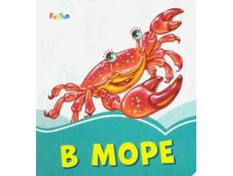 F1243011Р Лазурные книжки: В море (15)