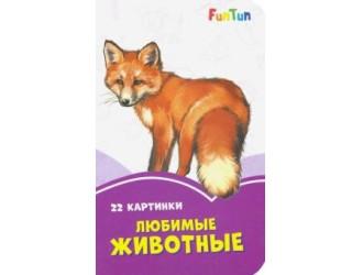 F1246002Р Сиреневые книжки: Любимые животные (17)