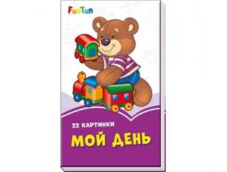 F1246006Р Сиреневые книжки: Мой день (17)