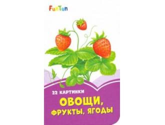 F1246010Р Сиреневые книжки: Овощи, фрукты, ягоды (17)