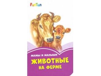 F1246013Р Сиреневые книжки: Животные на ферме (17)