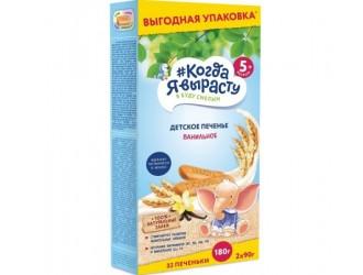 """Когда я вырасту"" Biscuiti  cu vanilie (180 gr.)"