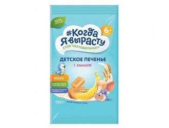 """""""Когда я вырасту"""" Печенье  с бананом (150 гр.)"""