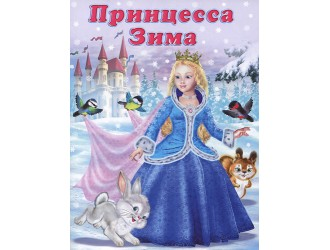 2003 Принцеса Зима