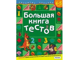 2007 Большая книга тестов. 4-5 лет
